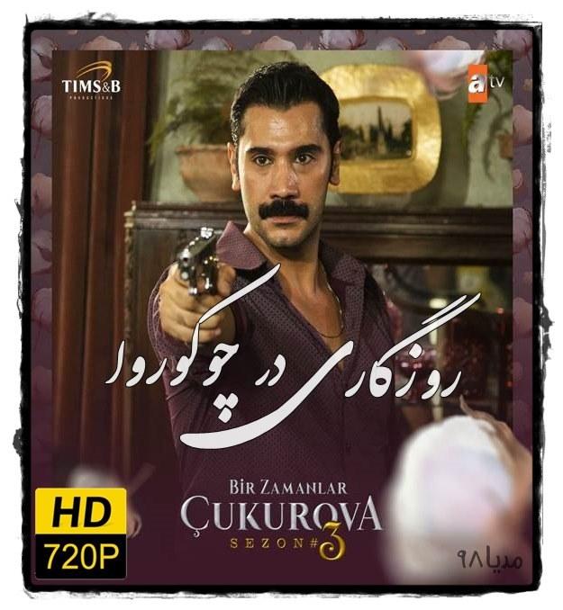 دانلود سریال ترکی زمانی در چوکوروا Bir Zamanlar Cukurova بدون سانسور