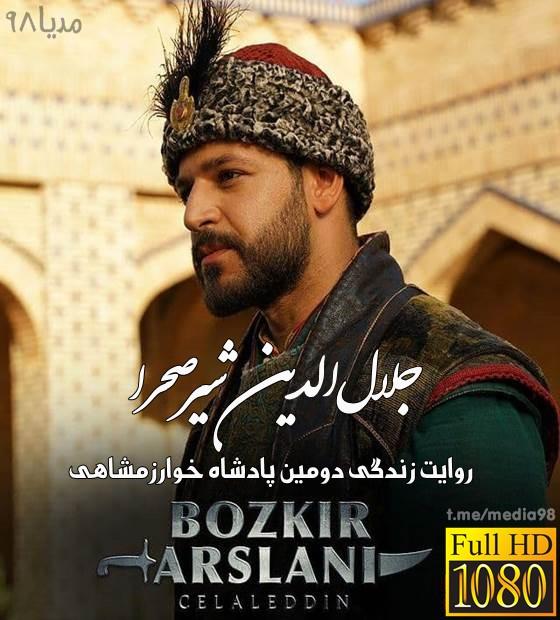 دانلود سریال جلال الدین خوارزمشاه Bozkir Arslani Celaleddin