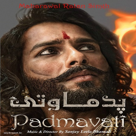 فیلم پدماوتی - Padmaavat 2018