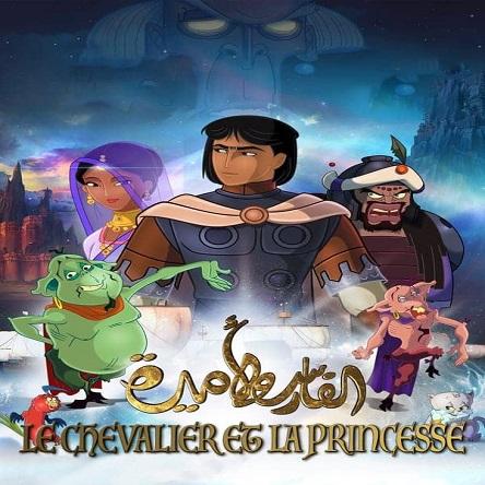 انیمیشن شوالیه و پرنسس - The Knight and the Princess 2019