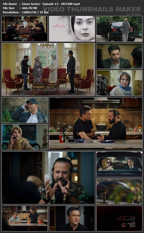 اسکرین شات های قسمت 13 سریال گیسو