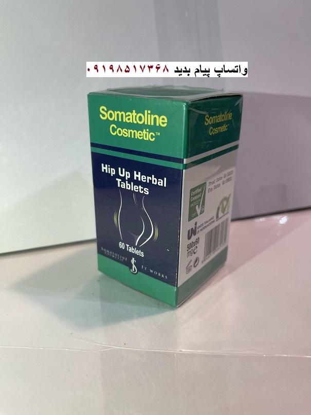 عکس محصول قرص افزایش حجم باسن Somatoline Cosmetic