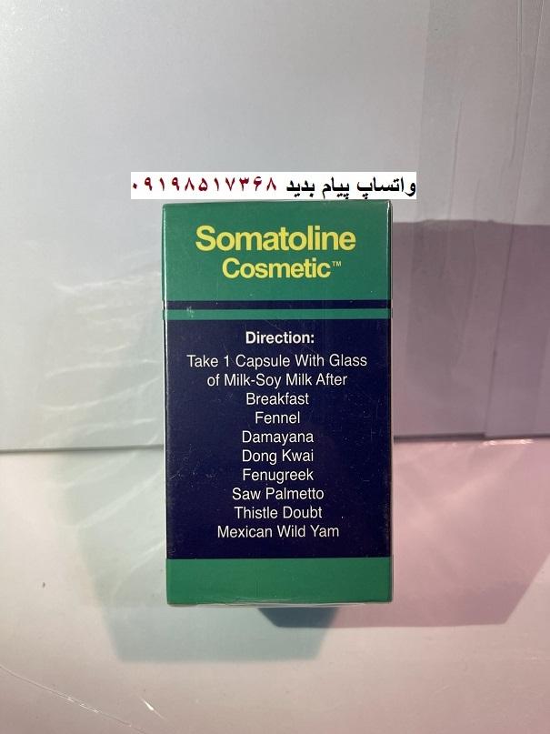 قرص افزایش حجم باسن Somatoline Cosmetic