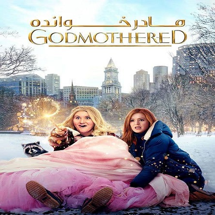 فیلم مادرخوانده - Godmothered 2020