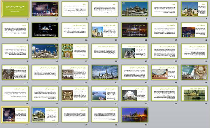 پاورپوینت معماری مسجد کریستالی مالزی