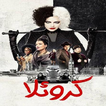 فیلم کروئلا - Cruella 2021