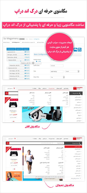 قالب ShoppyStore | قالب شاپی استور | قالب اپن کارت ShoppyStore | قالب اپن کارت ShoppyStore | قالب فروشگاهی ShoppyStore | قالب فروشگاهی شاپی استور | قالب Shoppy Store | پوسته ShoppyStore | قالب دیجی کالا | قالب بامیلو | قالب فروشگاه اینترنتی | قالب سایت فروشگاه انترنتی