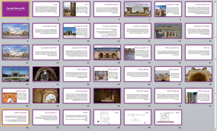 پاورپوینت معماری مسجد عتیق شیراز