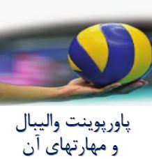 پاورپوینت والیبال و مهارتهای آن