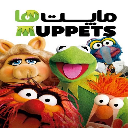 فیلم ماپتها - The Muppets 2011