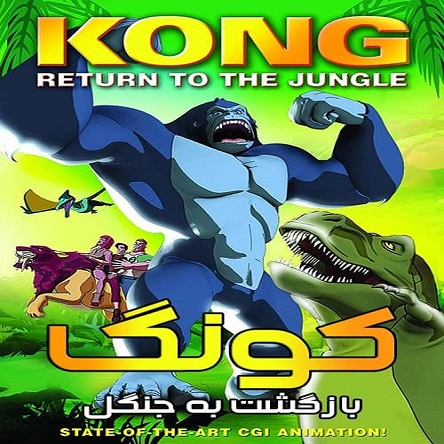 انیمیشن بازگشت کینگ کونگ