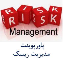 پاورپوینت مدیریت ریسک