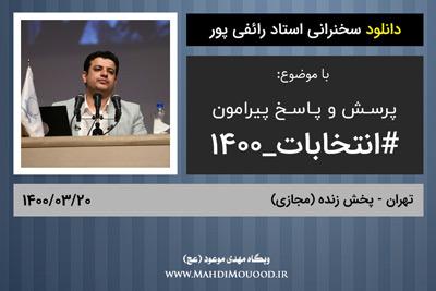 دانلود سخنرانی استاد رائفی پور با موضوع پرسش و پاسخ پیرامون انتخابات 1400 - تهران - 1400/03/20 - (صوتی + تصویری)
