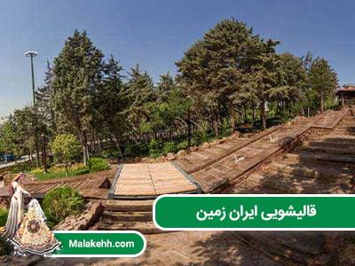 قالیشویی ایران زمین