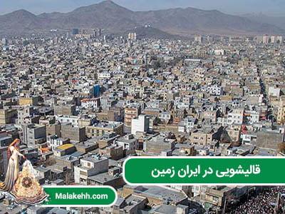 قالیشویی در ایران زمین