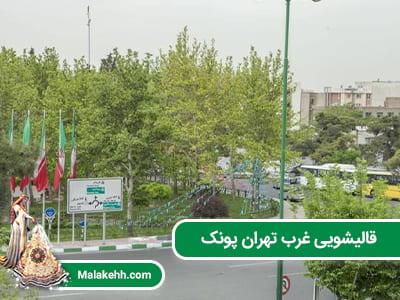 قالیشویی غرب تهران پونک