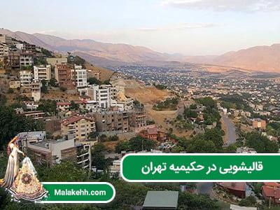 قالیشویی در حکیمیه تهران