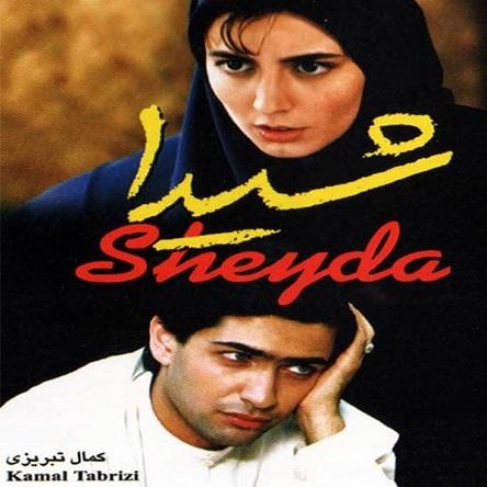شیدا 1377 - Sheida 1999