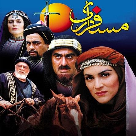 فیلم مسافر ری 1379 - Mosafere rey 2001