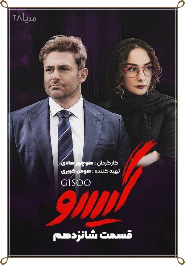 دانلود قسمت 16 سریال گیسو