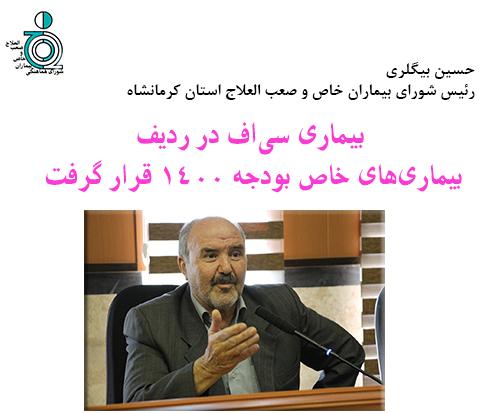 حسین بیگلری رئیس شورای بیماران خاص کرمانشاه : بیماری سیاف در ردیف بیماریهای خاص بودجه ۱۴۰۰ قرار گرفت