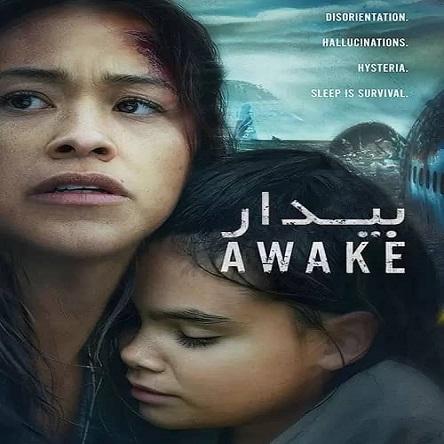 فیلم بیدار - Awake 2021