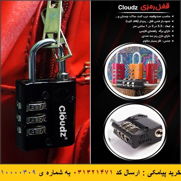 قفل رمزی Cloudz Password Lock Clouds