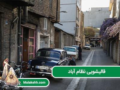 قالیشویی نظام آباد