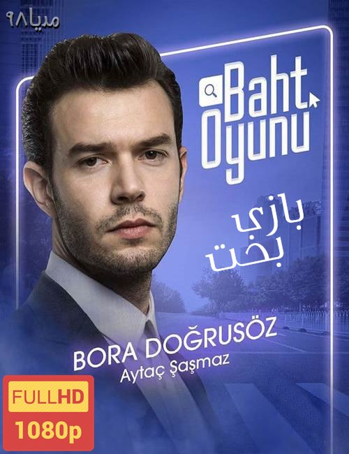 دانلود سریال ترکی بازی بخت Baht Oyunu با زیرنویس فارسی