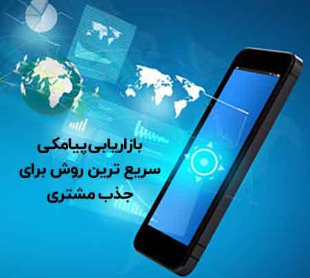 بازاریابی پیامکی با یانک شماره موبایل مشاغل