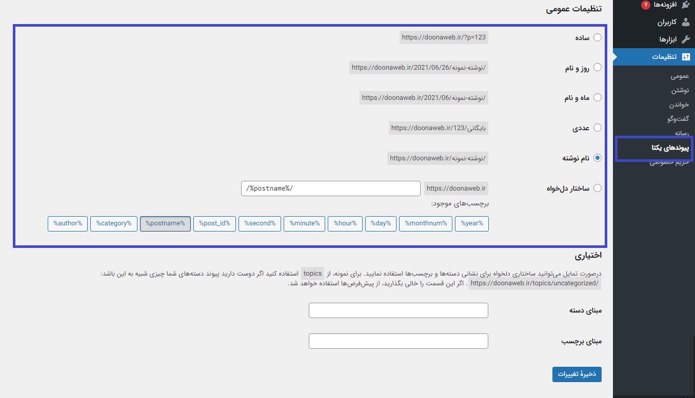 تنظیم فرمت پیوند یکتا در وردپرس