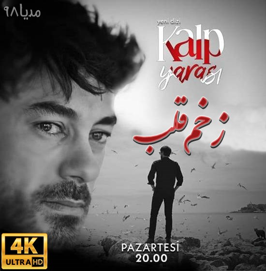 دانلود سریال ترکی زخم قلب Kalp Yarasi با زیرنویس فارسی