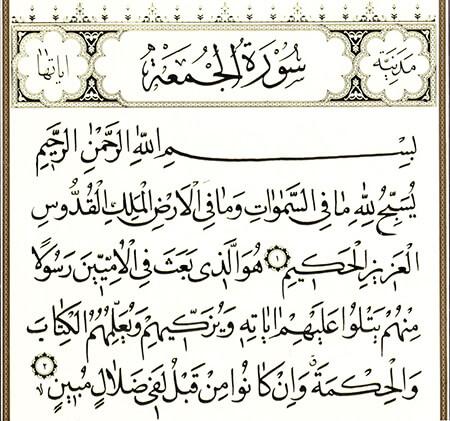 سوره جمعه به همراه ترجمه surah jumuah