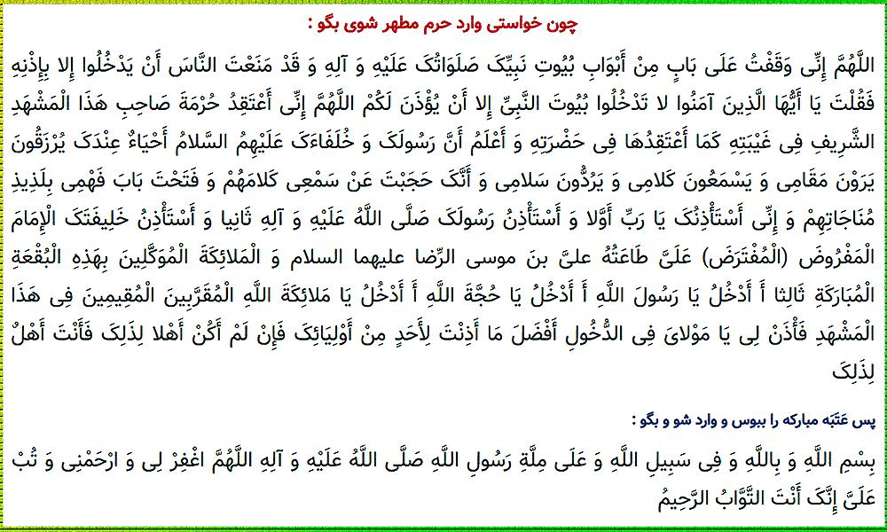دعای اذن دخول حرم مطهر امام رضا علیه السلام