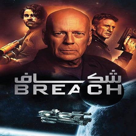 فیلم شکاف - Breach 2020