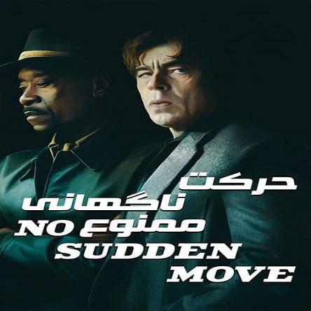 فیلم حرکت ناگهانی ممنوع - No Sudden Move 2021