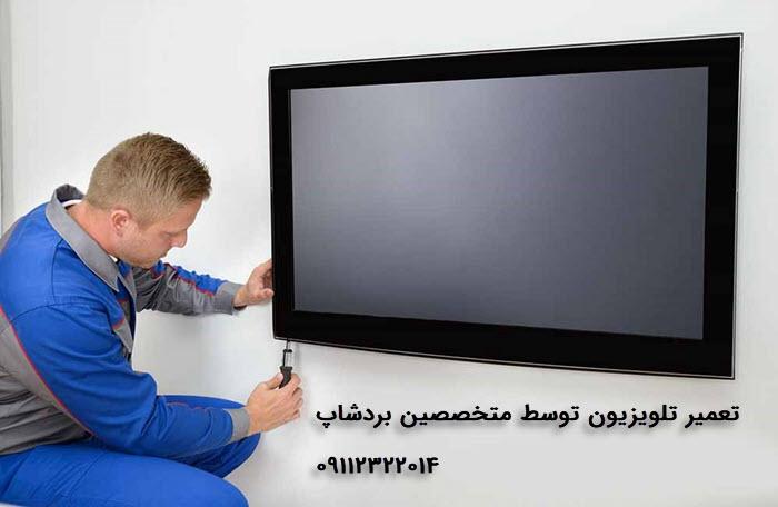 تعمير تلويزيون توسط متخصصين بردشاپ