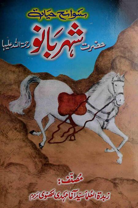 زندگینامه شهربانو همسر امام حسین (ع) biography shahrbanoo