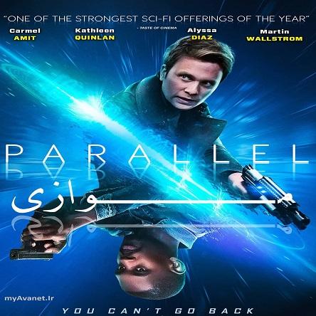 فیلم موازی - Parallel 2018
