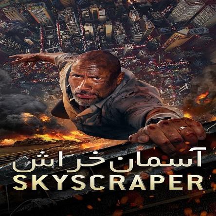 فیلم آسمان خراش - Skyscraper 2018