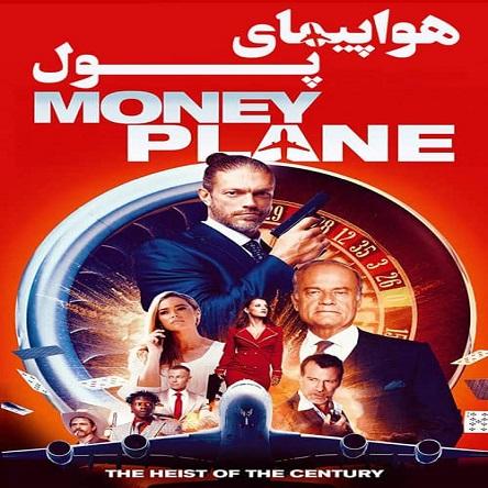 فیلم هواپیمای پول - Money Plane 2020