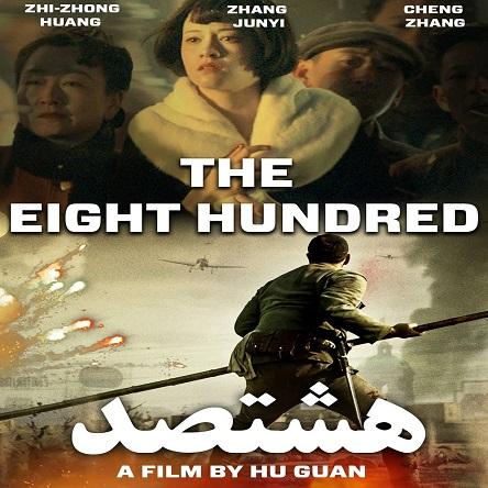 فیلم هشتصد - The Eight Hundred 2020