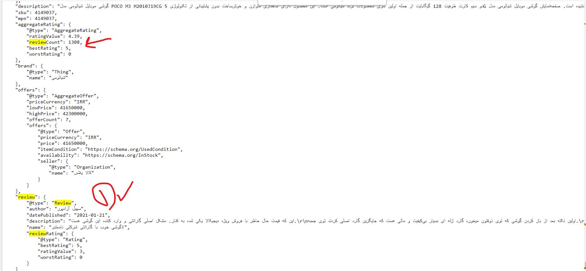 اسکرین شات برای توضیح کامنت