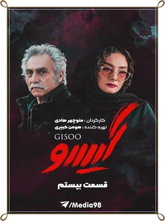 دانلود قسمت 20 سریال ایرانی گیسو
