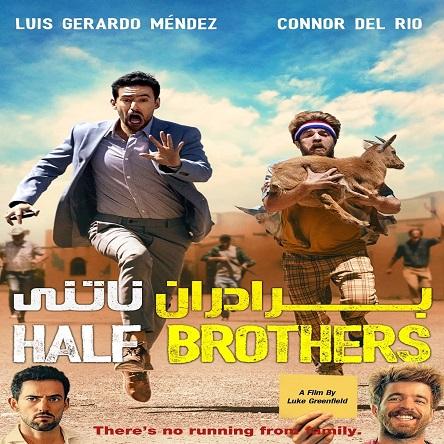 فیلم برادران ناتنی - Half Brothers 2020