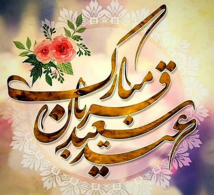 سری جدید اس ام اس های تبریک عید قربان