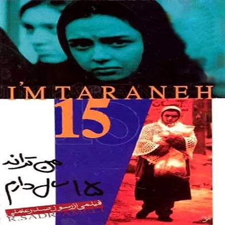 فیلم من ترانه ۱۵ سال دارم 1380 - I Am Taraneh, I Am Fifteen Years Old 2002