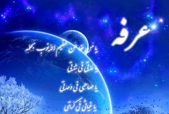 شب عرفه، مخصوص حاجت گرفتن night arafah need
