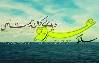 اشعار روز عرفه lyrics day arafah