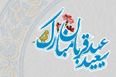 متن های تبریک عید قربان eid aladha